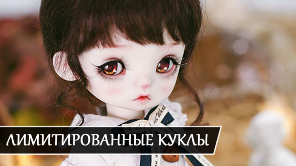 https://selenity-doll.ru/wp-content/uploads/2019/06/limitki-580x326.png